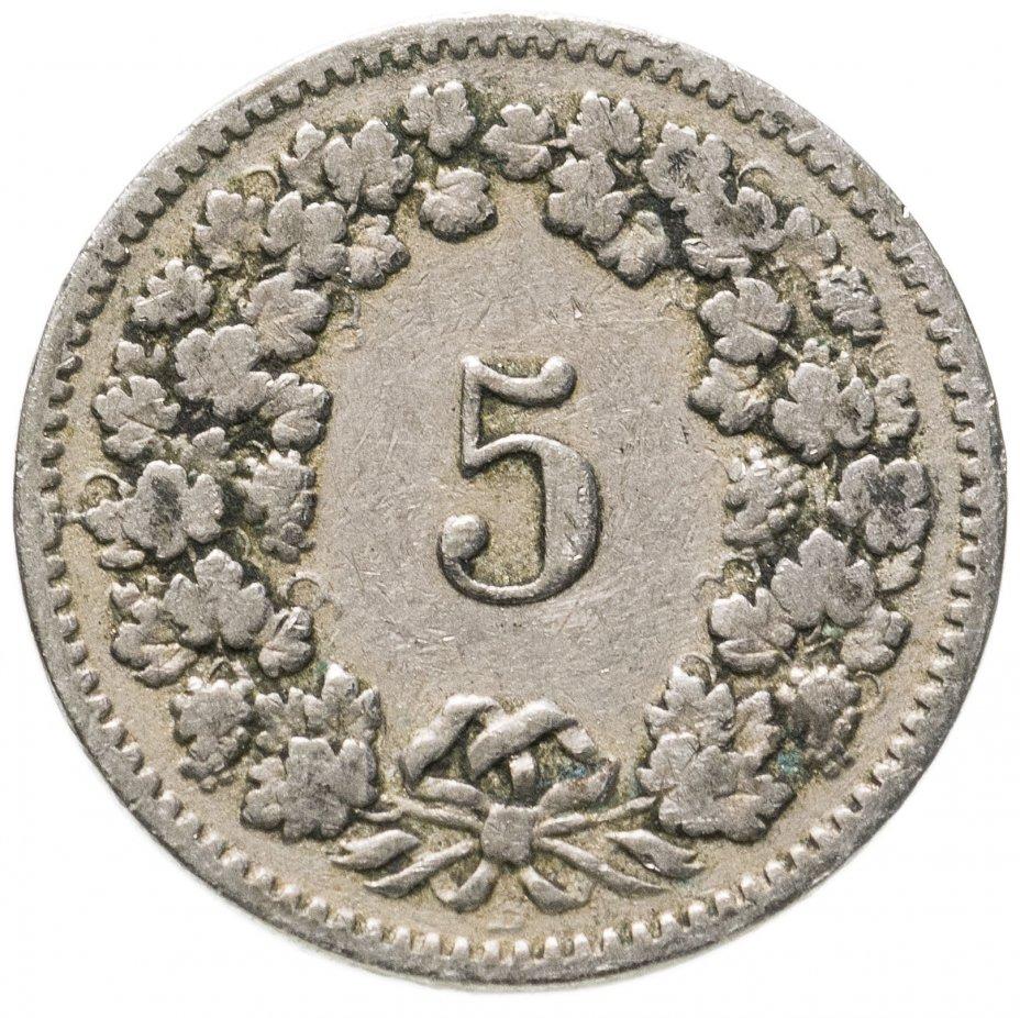 купить Швейцария 5 раппенов (rappen) 1884
