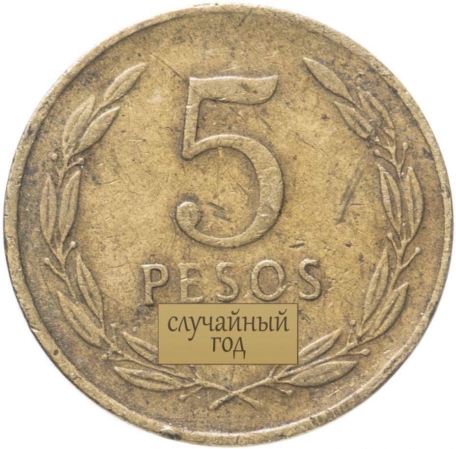 купить Чили 5 песо (pesos) 1981-1990, случайная дата
