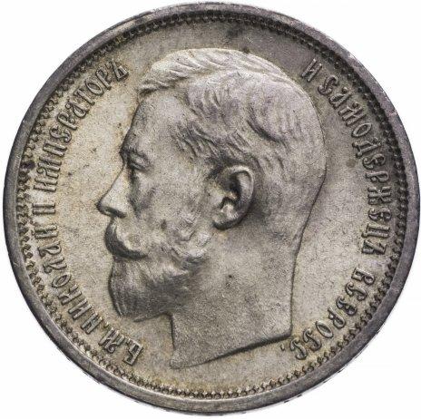 купить 50 копеек 1914 ВС, Биткин 94 (R)