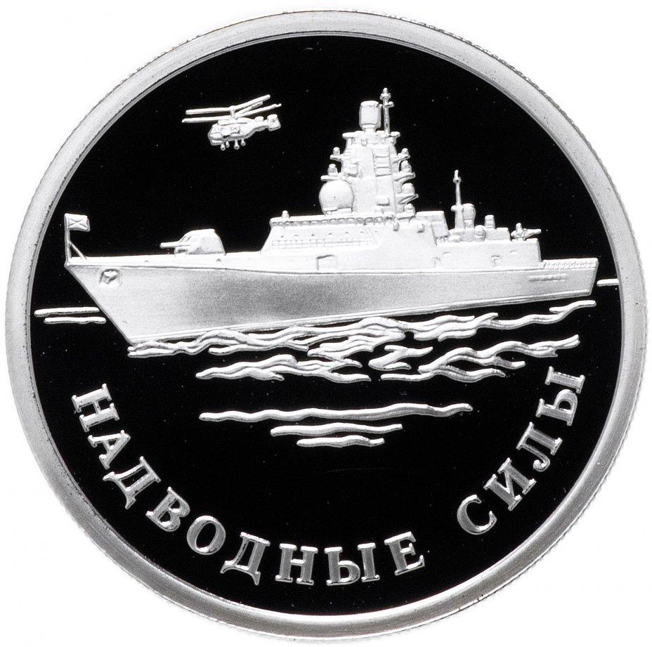 купить 1 рубль 2015 ММД Proof надводные силы Военно-морского флота корабль Горшков