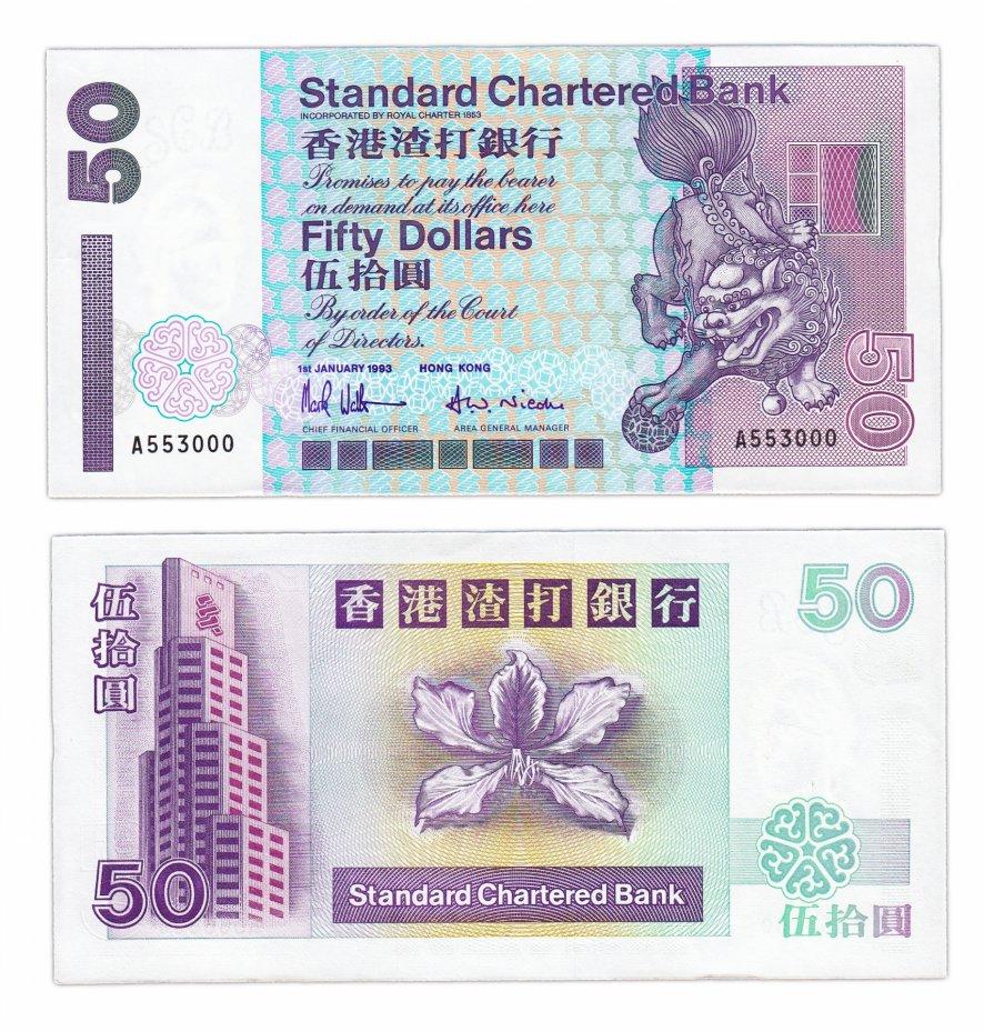 купить Гонконг 50 долларов 1993 (Pick 286a)