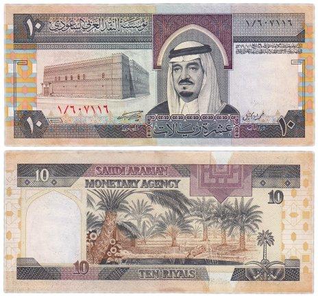 купить Саудовская Аравия 10 риалов 1983 (Pick 23)