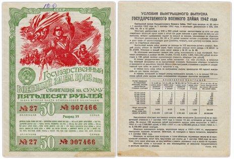 купить Облигация 50 рублей 1942 Государственный Военный Заем