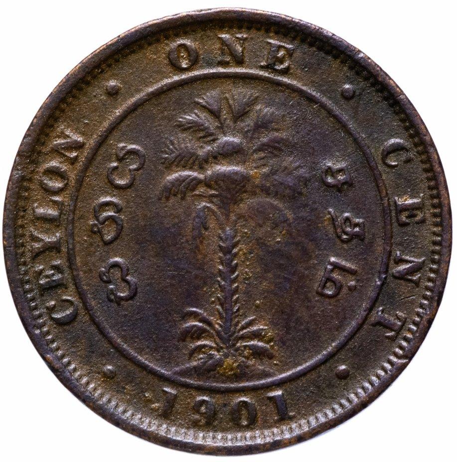 купить Цейлон 1 цент (cent) 1901