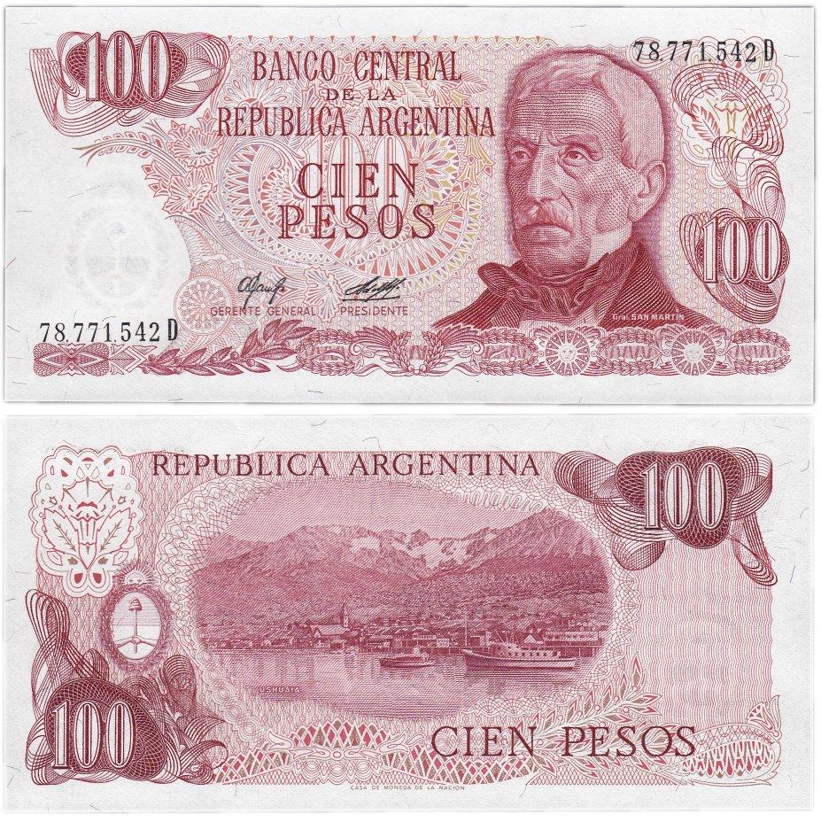 купить Аргентина 100 песо 1976-1978 (Pick 302)