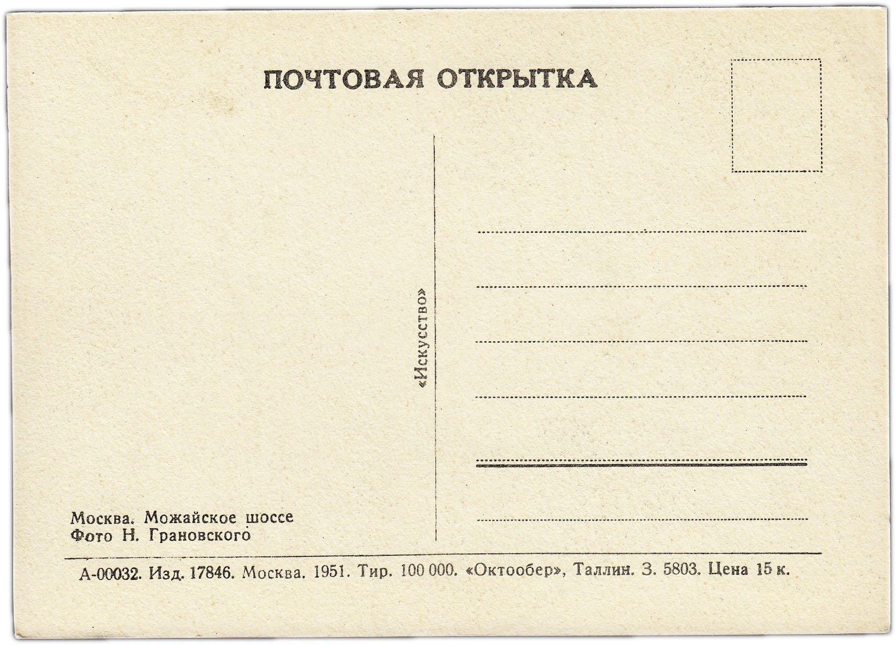наших ошибка на почтовой открытке роналду, без преувеличения