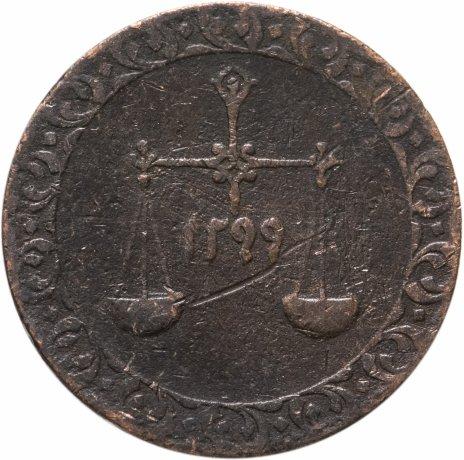 купить Занзибар 1 пайса 1882 (1299 г.Х.) султан Баргаш ибн Саид