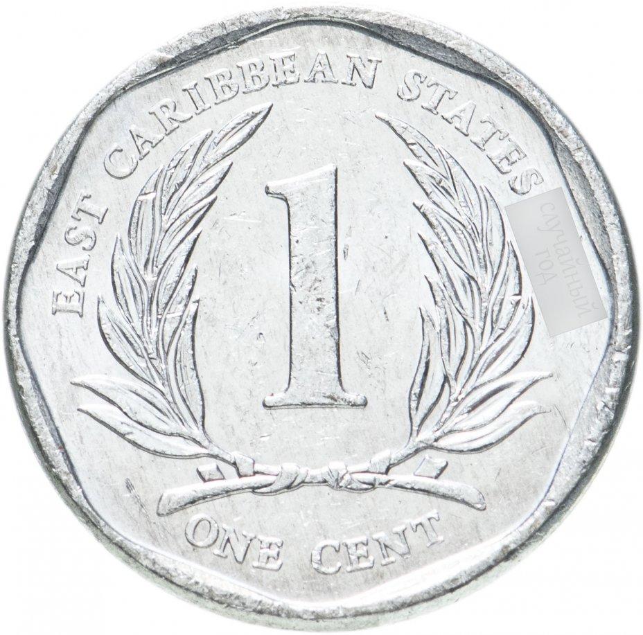 купить Восточные Карибы 1 цент (cent) 2002-2013, случайная дата