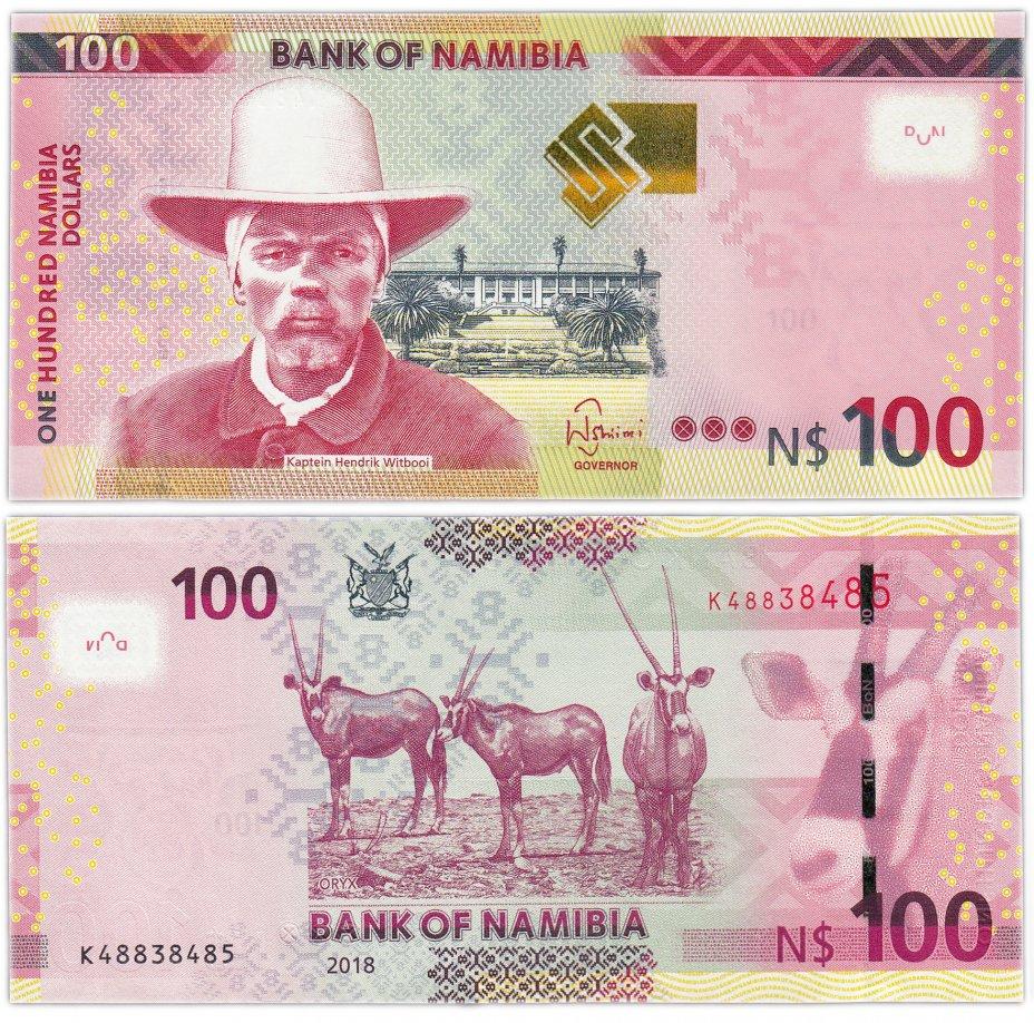 купить Намибия 100 долларов 2018 (Pick 14)