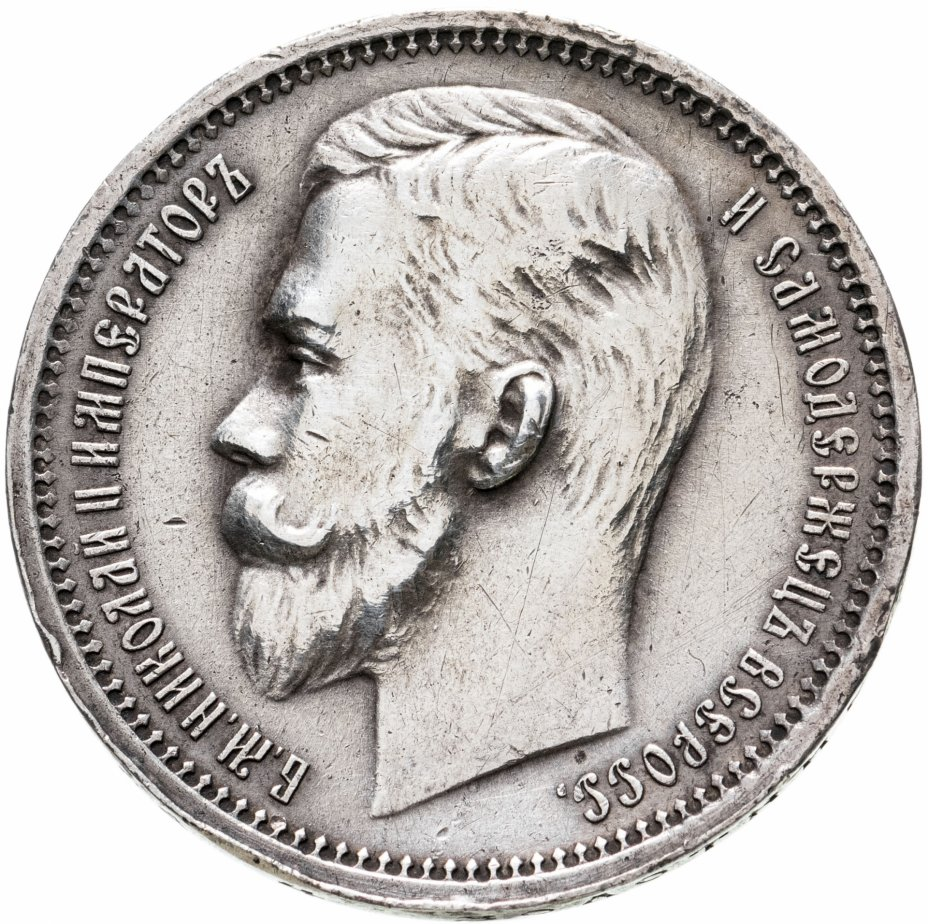 купить 1 рубль 1912 ЭБ