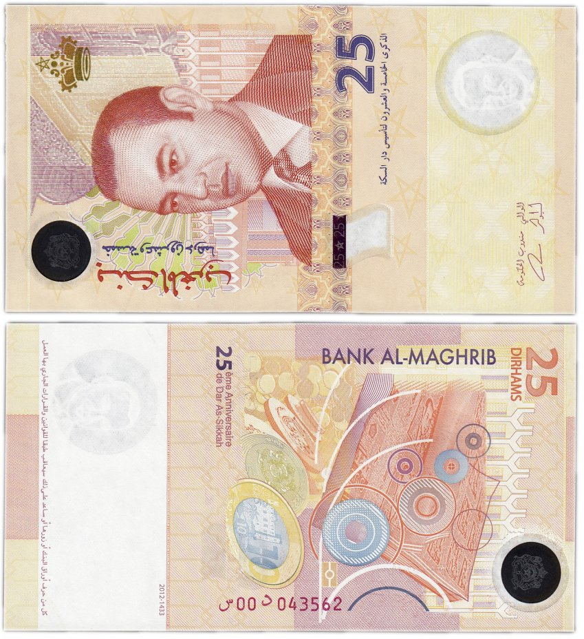 купить Марокко 25 дирхам 2012 (Pick 73) (юбилейная)