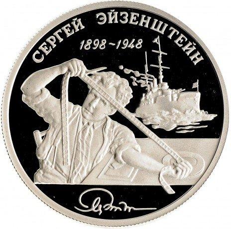 """купить 2 рубля 1998 ММД Proof 100-летие со дня рождения С.М. Эйзенштейна броненосец """"Потёмкин"""""""