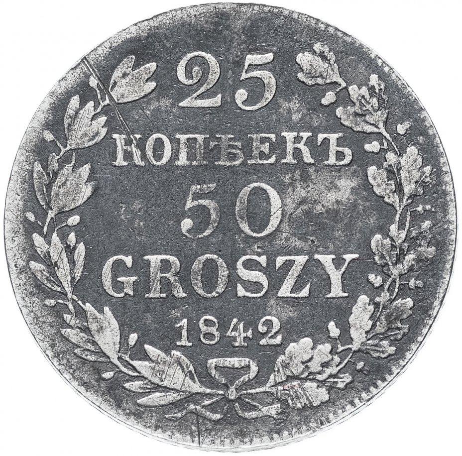 купить 25 копеек - 50 грошей 1842 MW русско-польские