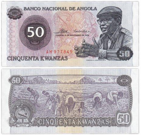 купить Ангола 50 кванза 1976 (Pick 110)