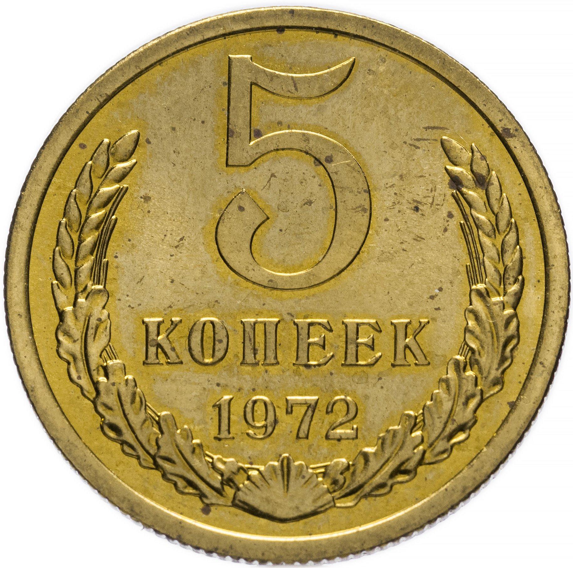 Продать монеты ссср 1961 1991 спб разновидность 5 коп 2003