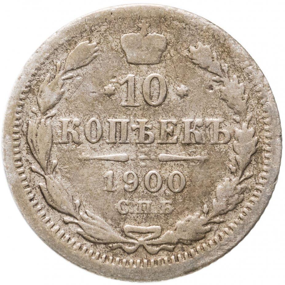 купить 10 копеек 1900 СПБ-ФЗ