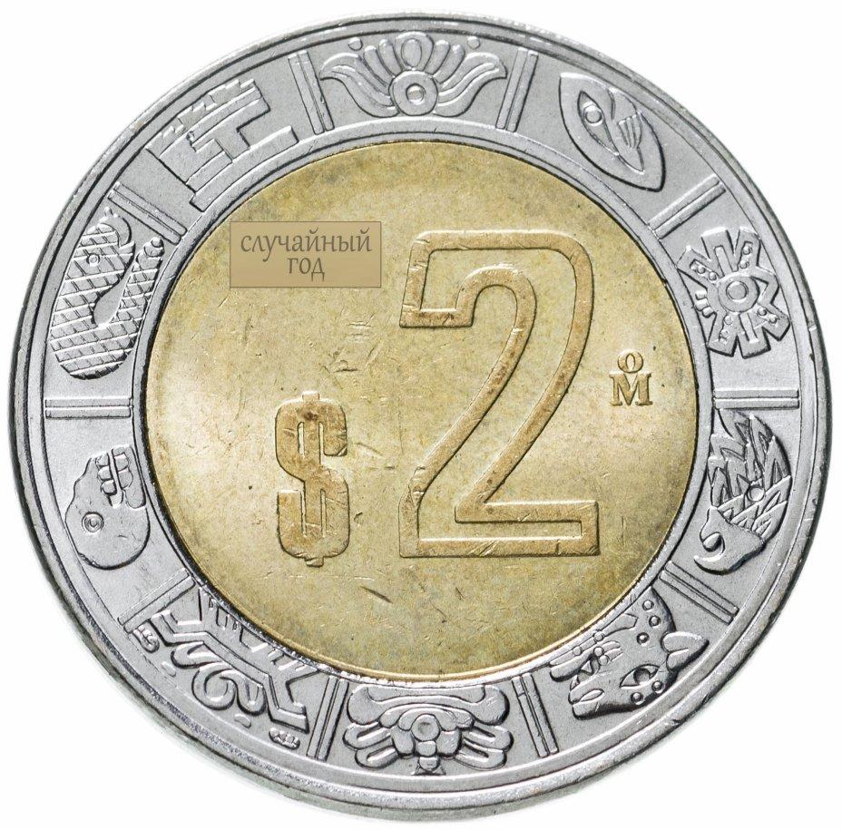 купить Мексика 2 песо (pesos) 1996-2021, случайная дата