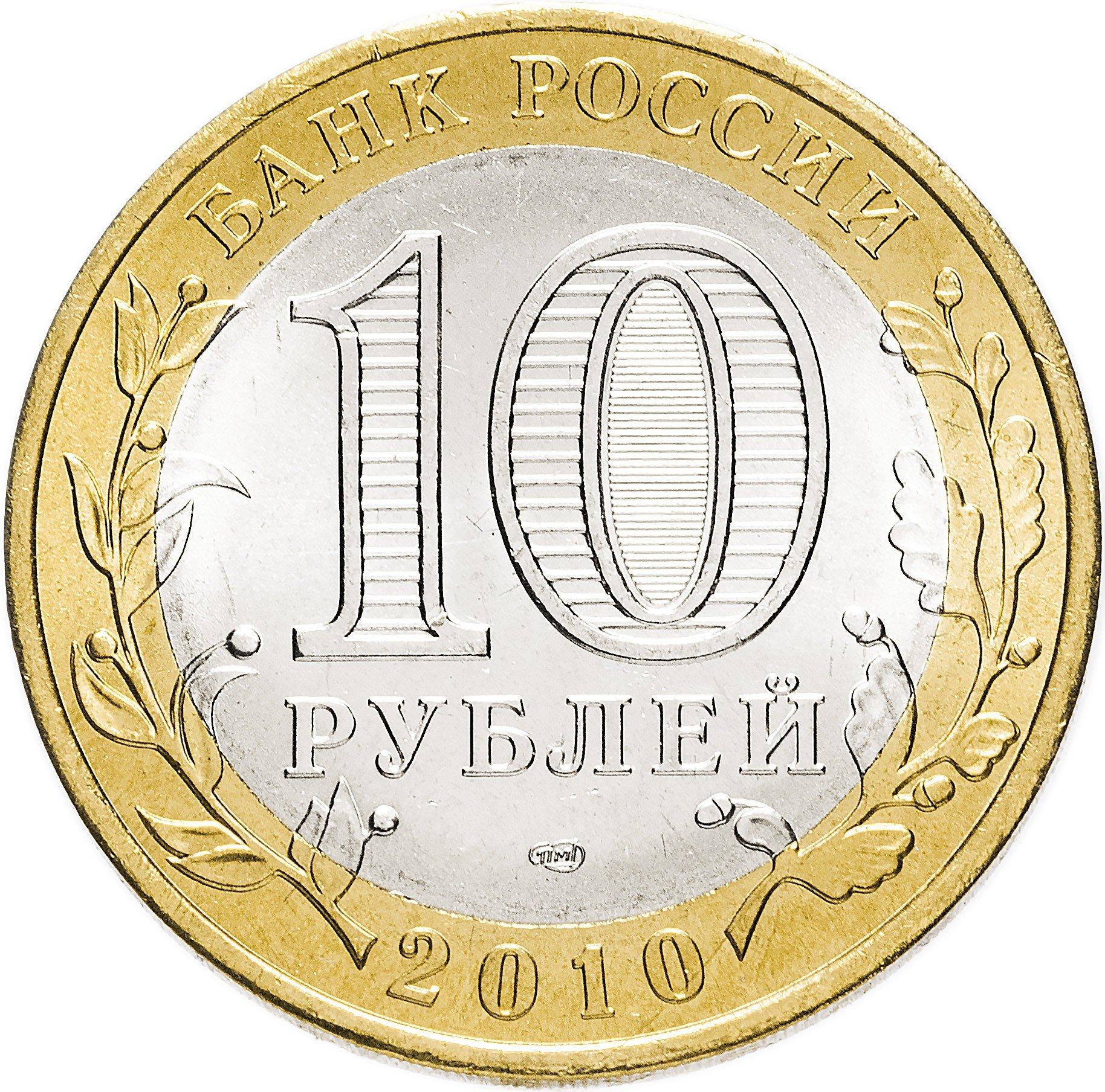 какие десятирублевые монеты ценятся фото прикрепленных фото