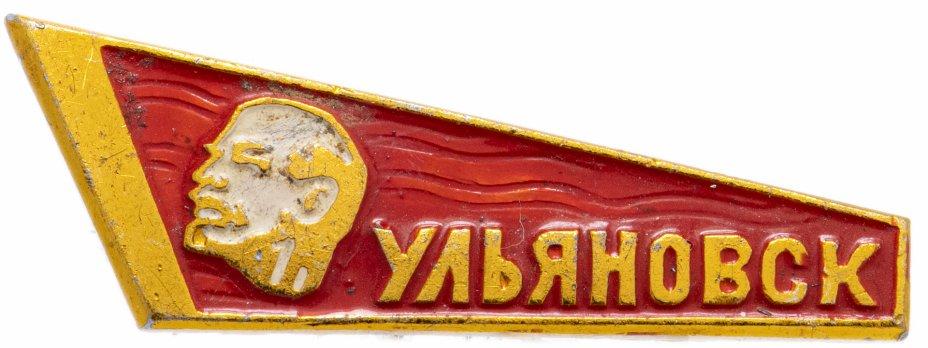 """купить Значок СССР 1977 г """"Ульяновск"""", булавка"""