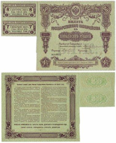 купить БГК Билет Государственного Казначейства 50 рублей 1914 директор Лебедянский с купонами (2 шт)