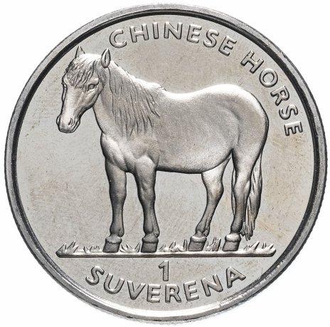 купить Босния и Герцеговина 1 соверен 1998 Китайская лошадь