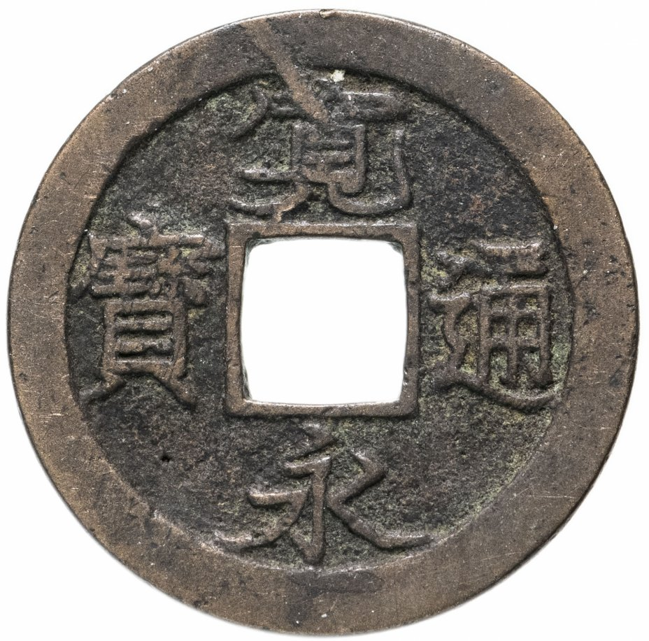 купить Япония, Канъэй цухо (Син Канъэй цухо), 1 мон, мд Фукагава, Эдо, Хирано Синдэн-сэн, 1739-1741