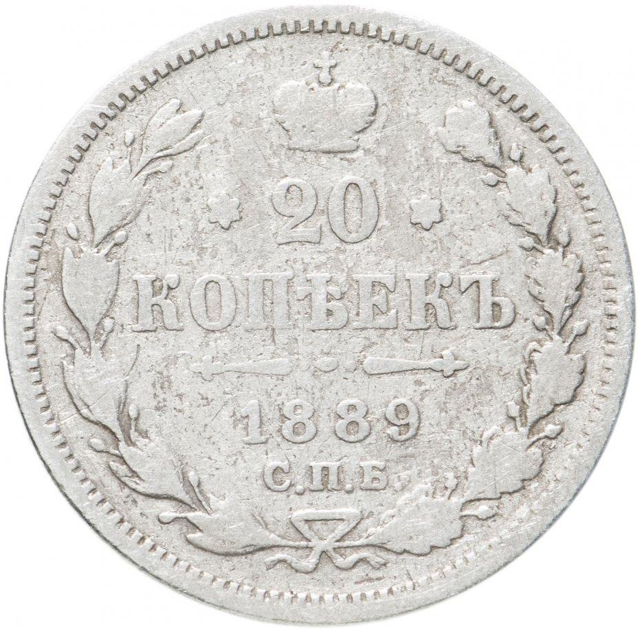 купить 20 копеек 1889 СПБ-АГ