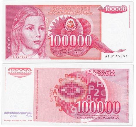купить Югославия 100000 динар 1989