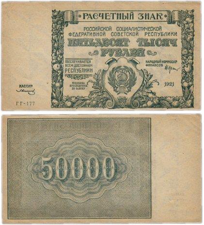 купить 50000 рублей 1921 ГГ-177 кассир Солонинин