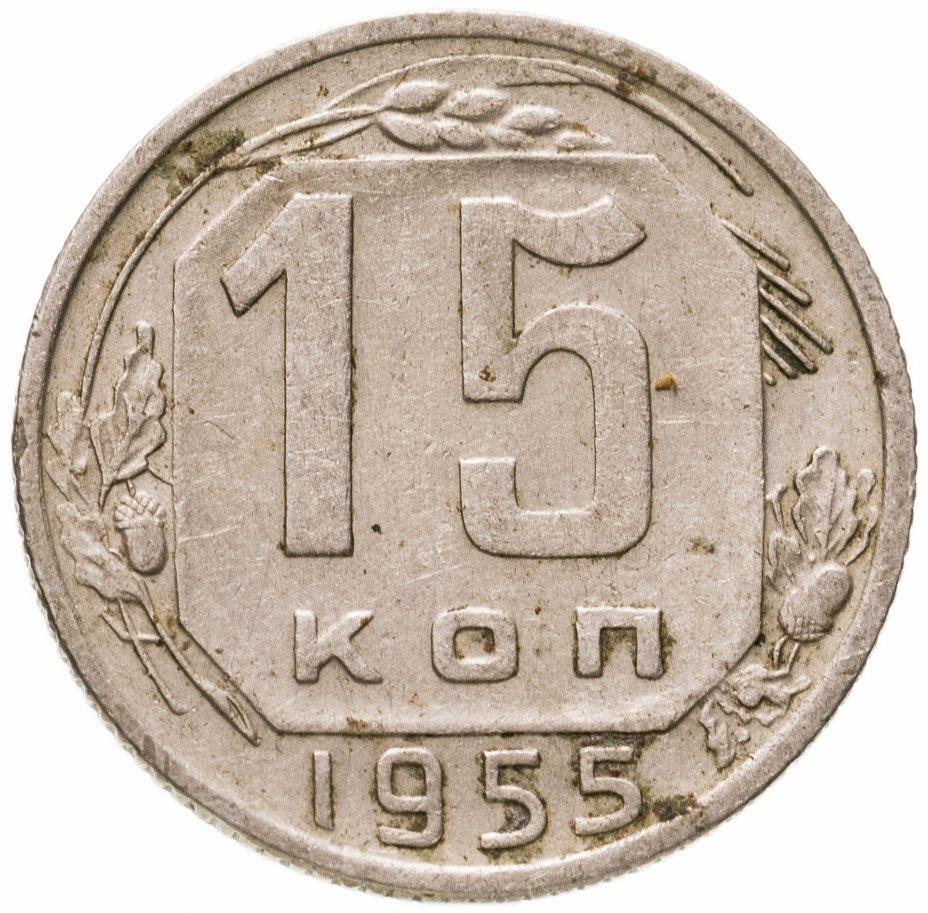 купить 15 копеек 1955