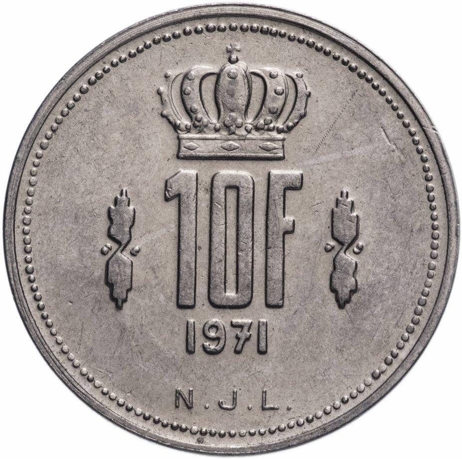 купить Люксембург 10 франков 1971