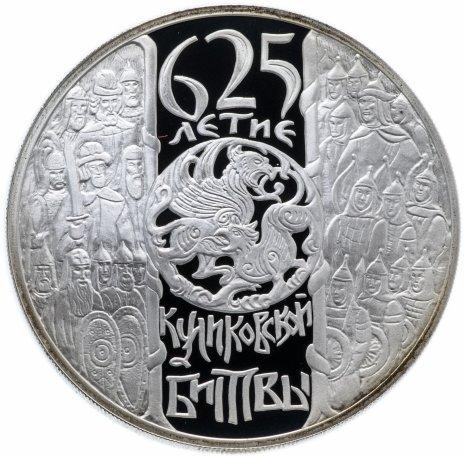 """купить 3 рубля 2005 СПМД """"625-летие Куликовской битвы"""""""