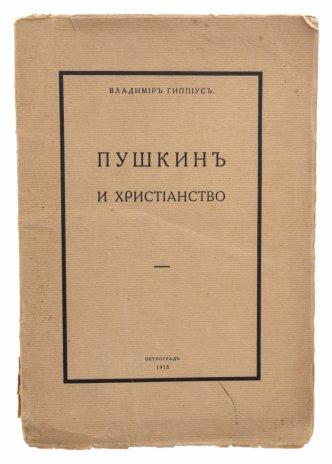 """купить Гиппиус В. """"Пушкин и христианство"""", бумага, печать, Петроград, Российская Империя, 1915 г."""