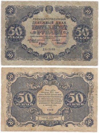 купить 50 рублей 1922 кассир Лошкин