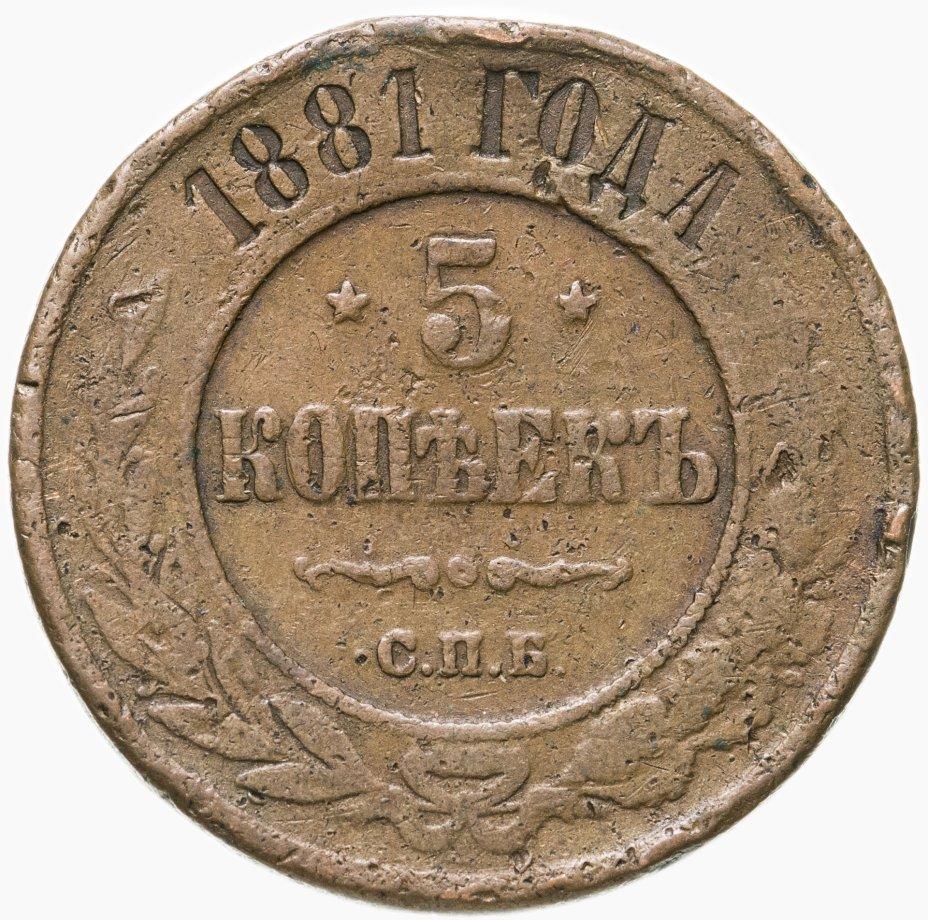 купить 5 копеек 1881 СПБ  Александр II и Александр III