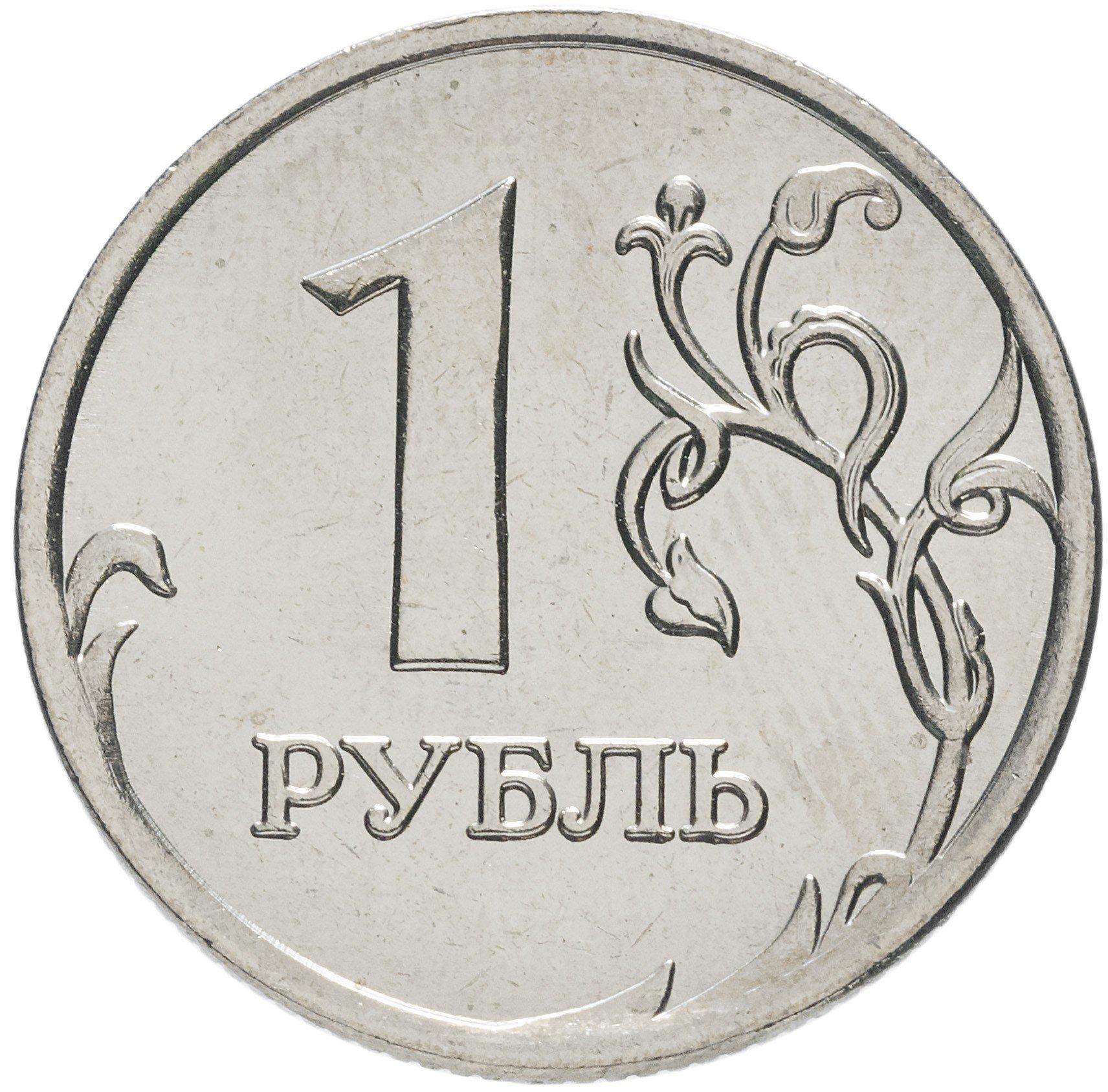 картинки одного рубля современные