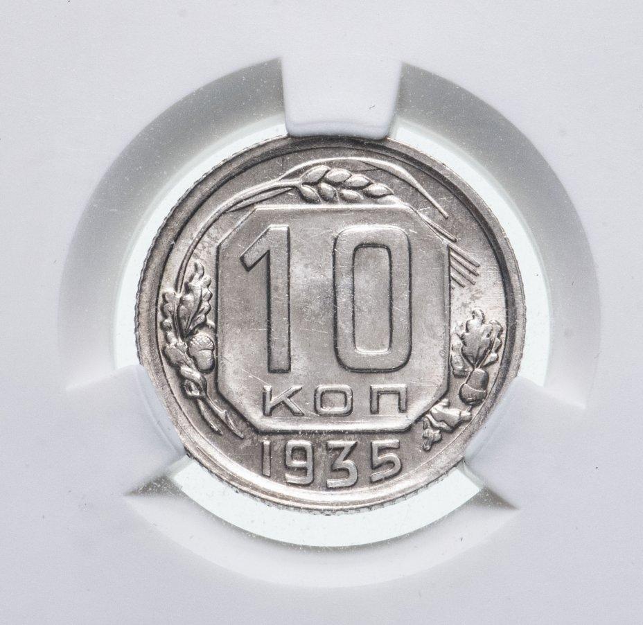 купить 10 копеек  1935 года МС62 слаб ННР