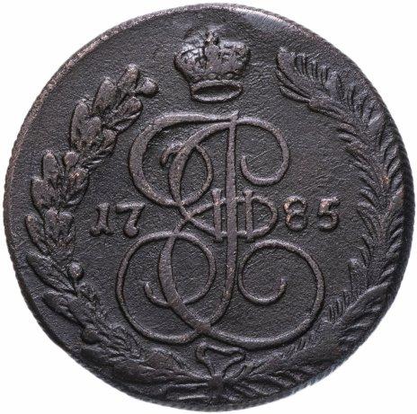 купить 5 копеек 1785 года КМ