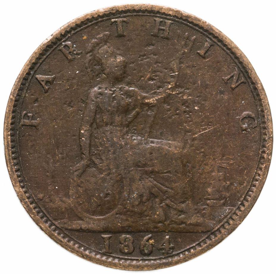 купить Великобритания 1 фартинг (farthing) 1864