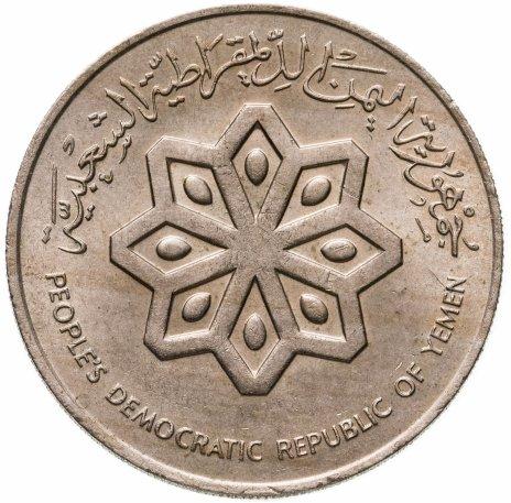 купить Южный Йемен 50 филсов 1976