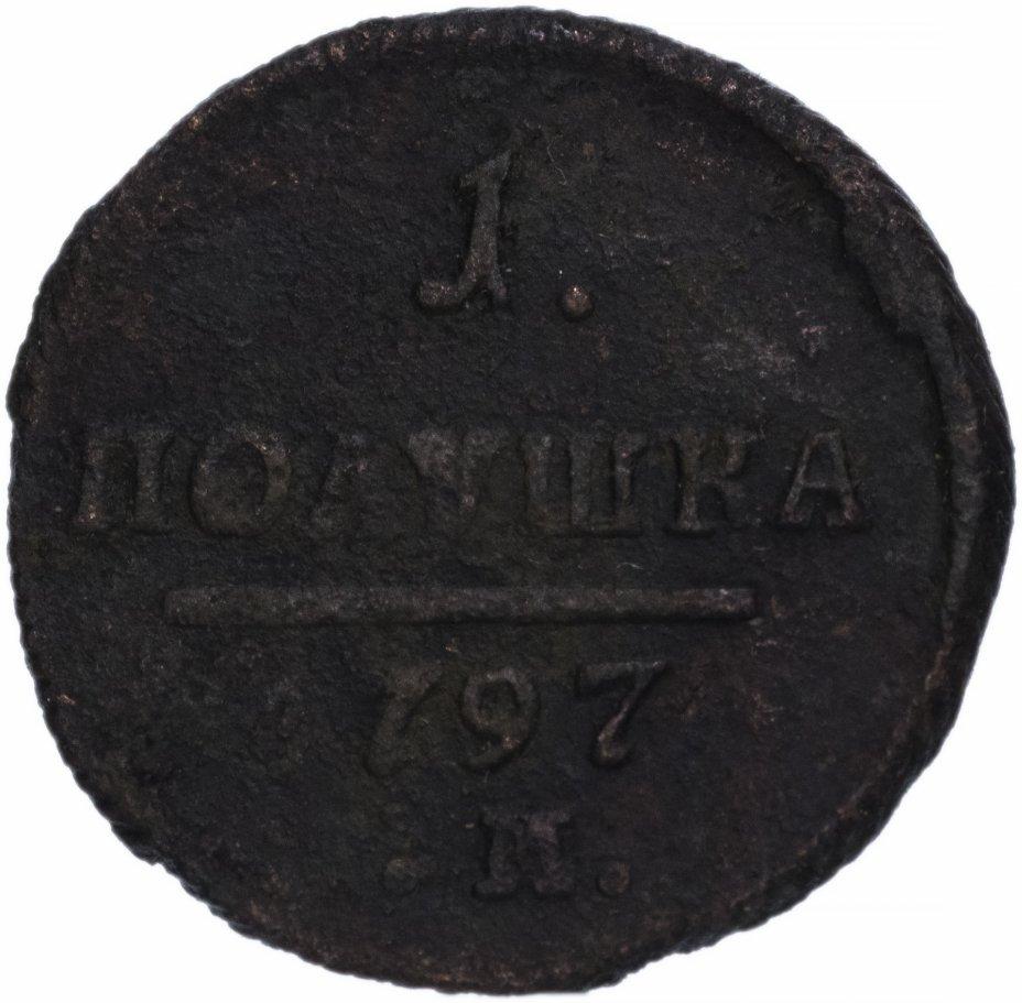 купить Полушка 1797