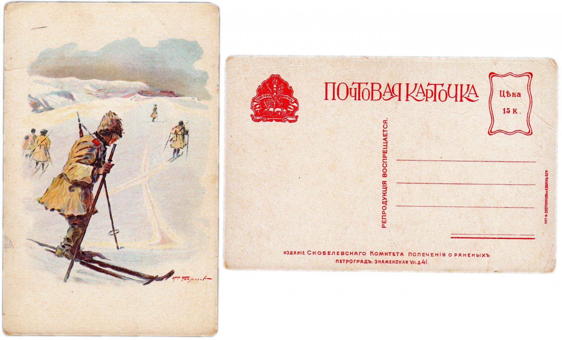 Цена почтовой открытки, днем
