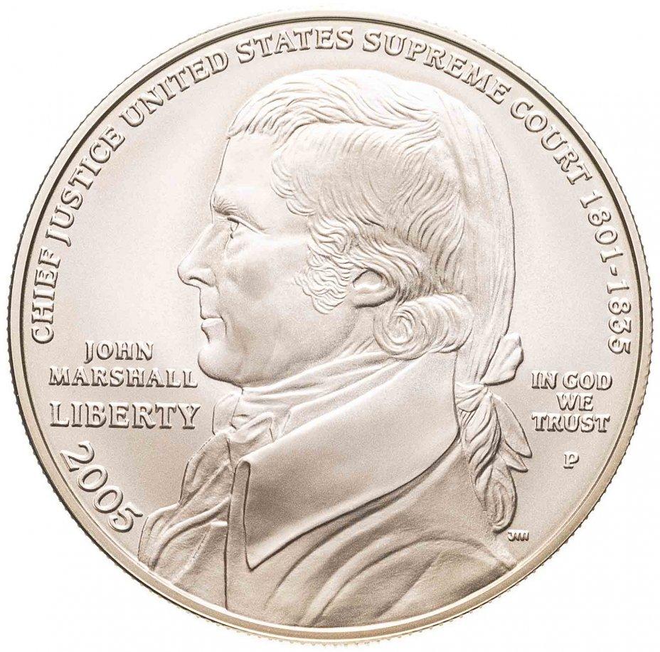 """купить США 1 доллар (dollar) 2005   """"170 лет со дня смерти Джона Маршалла"""" (в коробке с сертификатом)"""