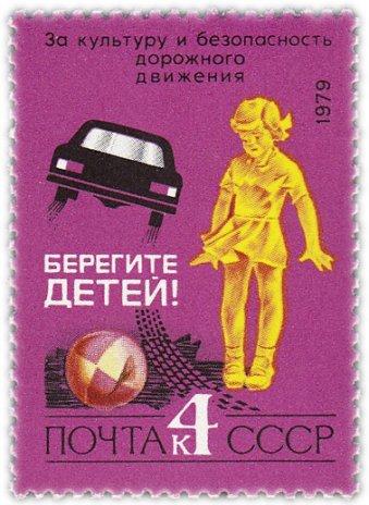 """купить 4 копейки 1979 """"Безопасность дорожного движения: Девочка, выбежавшая за мячом на проезжую часть дороги"""""""