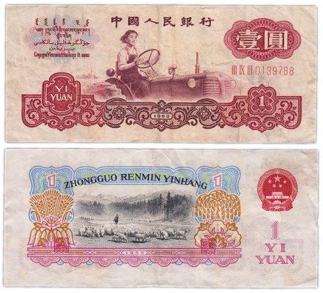 купить Китай 1 цзяо 1960 (Pick 874) ВЗ - звезды
