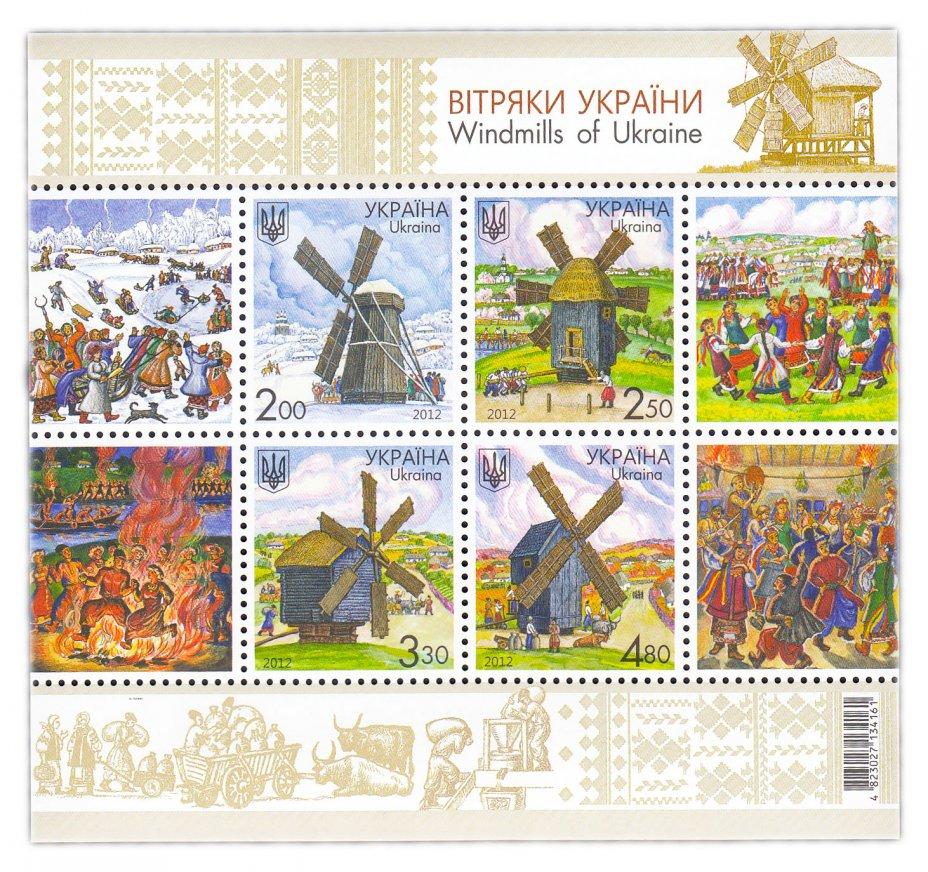 """купить Украина блок из 4 марок 2012 """"Ветряные мельницы Украины"""""""