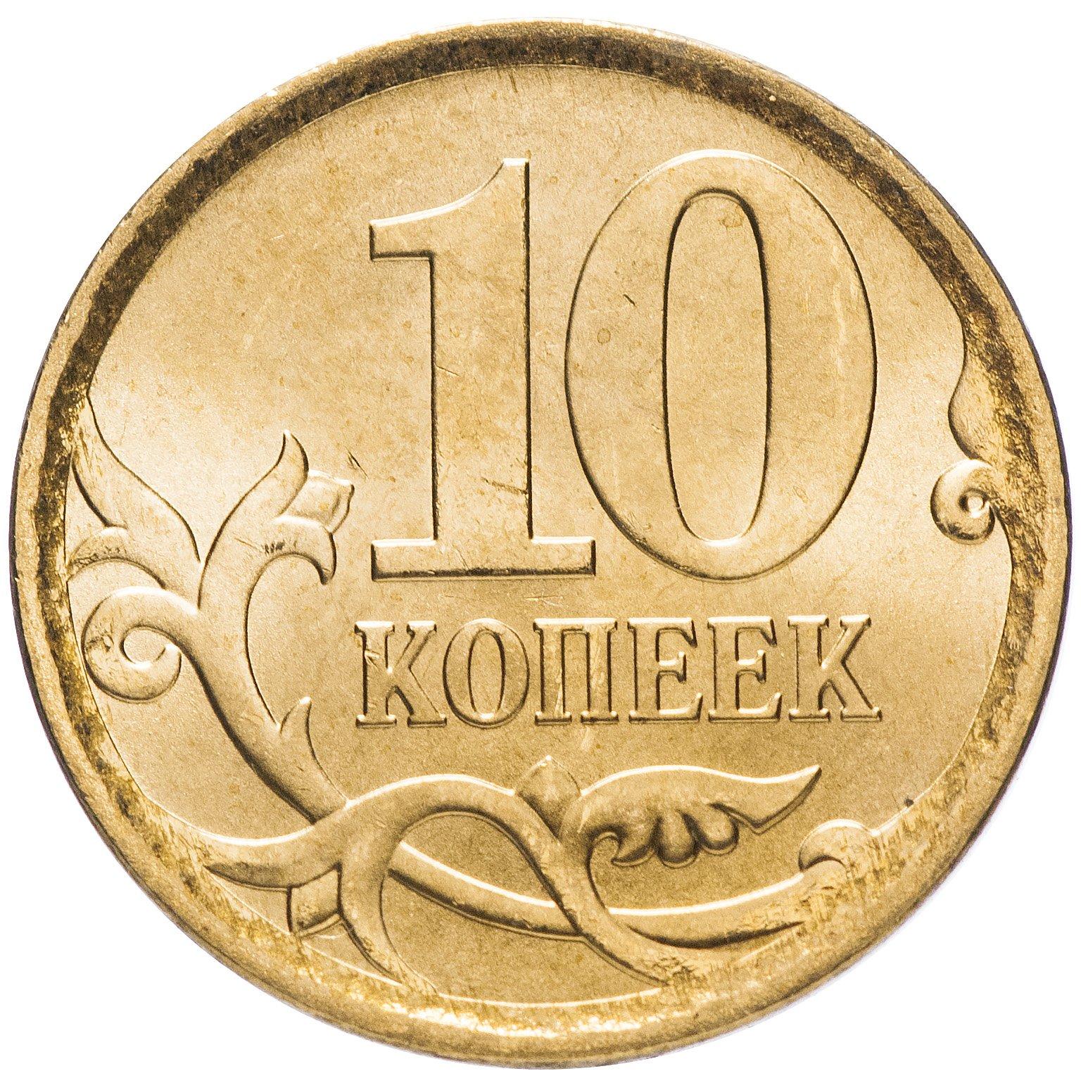Картинки рубль копейка