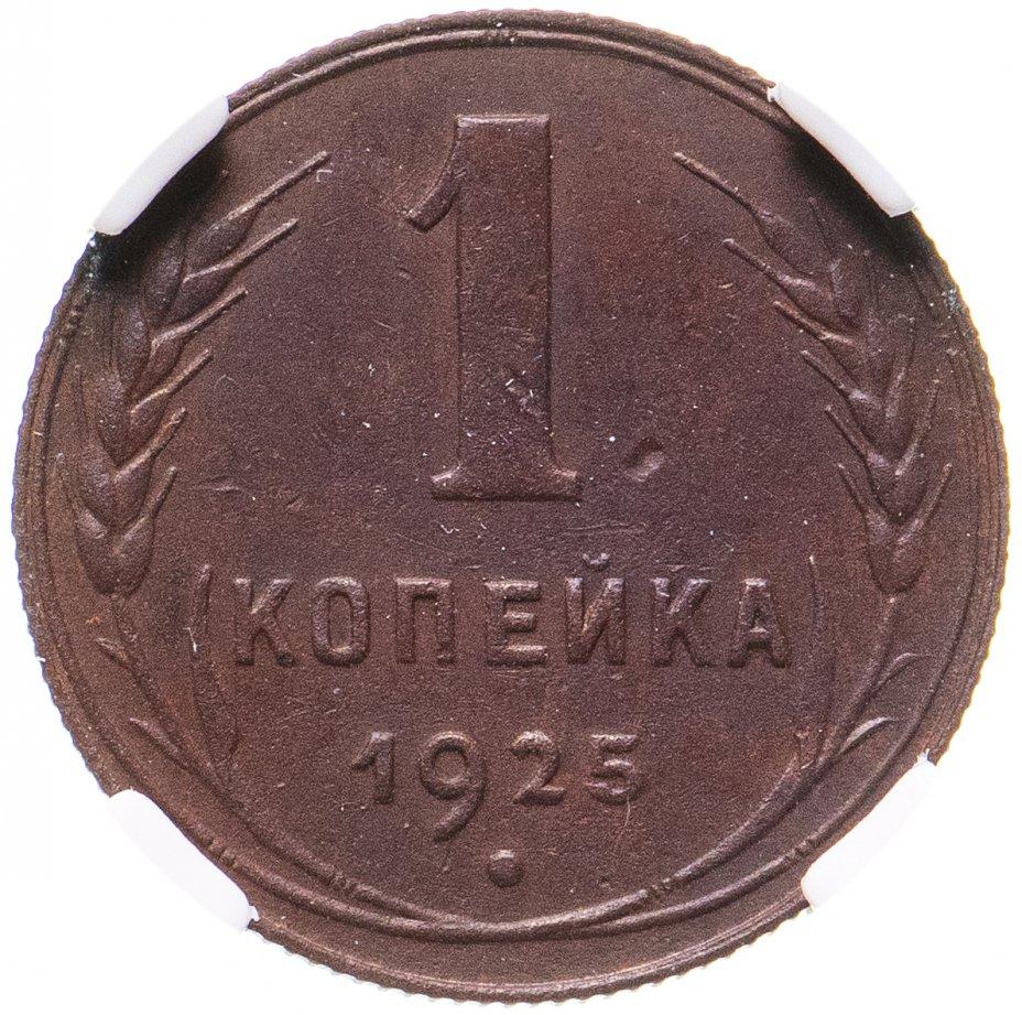 купить 1 копейка 1925 в слабе ННР AU DETAILS