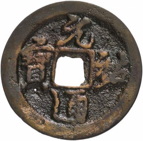 купить Северная Сун 2 вэнь (2 кэш) 1086-1093 император Сун Чжэ Цзун