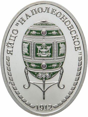 """купить Медаль """"Императорская коллекция Карла Фаберже. Яйцо Наполеоновское"""""""